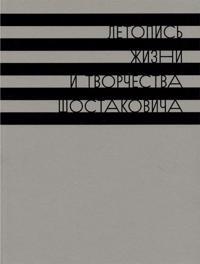 Letopis zhizni i tvorchestva D.D. Shostakovicha: v 5 tomakh. Tom 1: 1903-1930