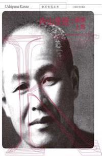 亲历中国丛书-内山完造:魔都&#19 - 世纪集团