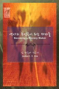Becoming a History Maker (Korean): Korean Version