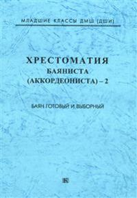 Bayan (accordion)-player collection. Prepared and specialized. Junior classes of childrea music schools. Ed. By A. Sudarikov