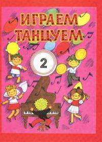 Igraem i tantsuem 2. (Tanssimme ja laulamme) Musikaalis-rytmisiä harjoituksia lapsille