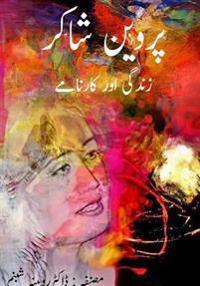 Parveen Shakir Zindagi & Karnamay: Urdu Poet