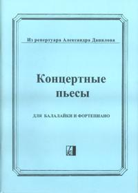 Concert pieces for Balalaika and piano  from  the repertoire of A. Danilov