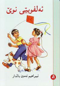 ABC-BOOK (sydkurdiska)