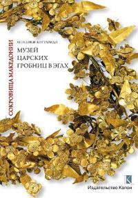 Macedonian Treasures (Russian language edition)