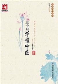 To Know Traditional Chinese Medicine in Three Months