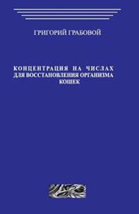 Koncentracii Na Chislah Dlja Vosstanovlenija Organizma Koshek