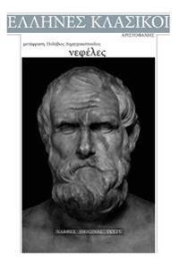 Aristophanes, Nefeles
