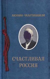 Schastlivaja Rossija