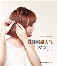 All Kinds of Hairstyles Like Korean and Japanese Actresses