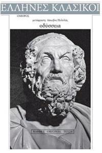 Omiros, Odysseia