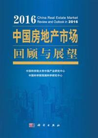 Retrospect and Prospect of China's Real Estate Market 2016