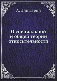 O Spetsial'noj I Obschej Teorii Otnositel'nosti