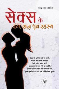 Sex Ke Rang Raaz Evam Rehesya