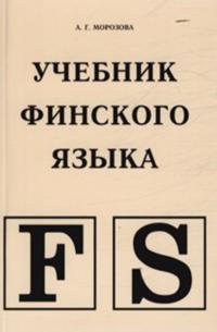 Uchebnik finskogo jazyka