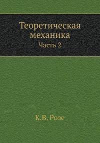 Teoreticheskaya Mehanika Chast 2