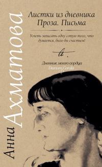 Achmatowa, A: Listki iz dnevnika. Proza. Pis'ma