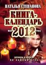 Kniga-Kalendar Na 2012 God. Zagovory I Oberegi Na Kazhdyj Den