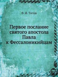 Pervoe Poslanie Svyatogo Apostola Pavla K Fessalonikijtsam