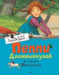 Peppi Dlinnyjchulok v strane Veselii