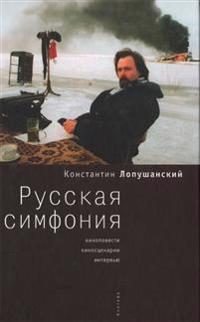 Russkaja simfonija