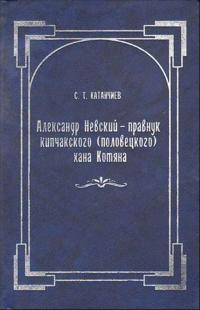 Aleksandr Nevskij - pravnuk kipchakskogo (polovetskogo) khana Kotjana