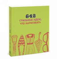 642 stilnye idei, chto narisovat