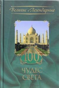 100 chudes sveta