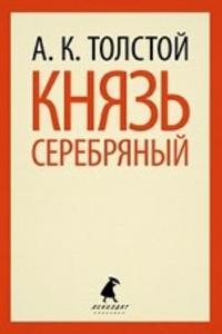 Knjaz Serebrjanyj (8 klass)