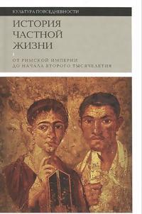 Istorija chastnoj zhizni: pod obschej red. F.Aresa i Zh.Djubi. T.1.: Ot Rimskoj imperii do nachala vtorogo tysjacheletija