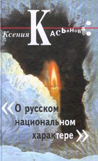 O russkom natsionalnom kharaktere.