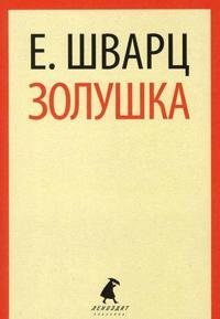 Zolushka (5,7,8 klass)