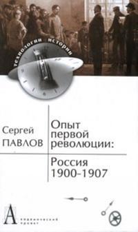 Opyt pervoj revoljutsii. Rossija. 1900-1907