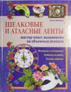 Shelkovye i atlasnye lenty: master-klass vyshivanija na obemnykh osnovakh