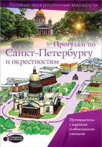 Progulki po Sankt-Peterburgu i okrestnostjam