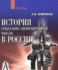 Istorija sotsialno-ekonomicheskoj mysli v Rossii