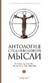Antologija srednevekovoj mysli.T-1.Teologija i filosofija evropejskogo Srednevekovja+s/o