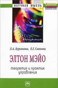 Elton Mejo. Teoretik i praktik upravlenija