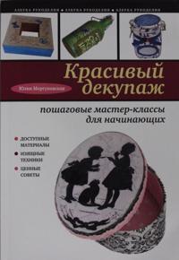 Krasivyj dekupazh: poshagovye master-klassy dlja nachinajuschikh
