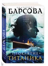 Prokljatie Titanika