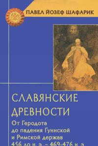 Slavjanskie drevnosti.Ot Gerodota do paden.Gunnskoj i Rimskoj derzhav 456 do n.e.-469-476 n.e.