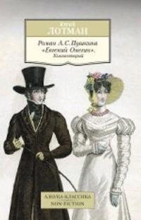"Roman A. S. Pushkina ""Evgenij Onegin"". Kommentarij"