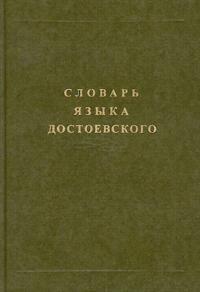 Slovar jazyka Dostoevskogo. T. 3