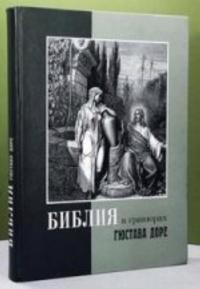 Biblija (3187) v gravjurakh Dore