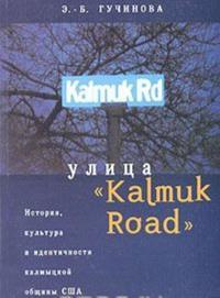 """Guchinova E.-B. Ulitsa """"Kalmuk Road"""": Istorija, kultura i identichnosti v kalmytskoj obschine SShA"""
