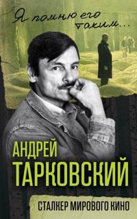 Andrej Tarkovskij. Stalker mirovogo kino