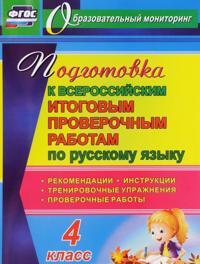 Podgotovka k Vserossijskim itogovym proverochnym rabotam po russkomu jazyku. 4 klass. Rekomendatsii  proverochnye raboty  trenirovochnye uprazhnenija  instruktsii -  - böcker (9785705746743)     Bokhandel