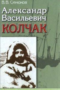 Aleksandr Vasilevich Kolchak. Uchenyj i patriot. V 2 chastjakh. Chast 1. Nachalo zhiznennogo puti i arkticheskie issledovanija