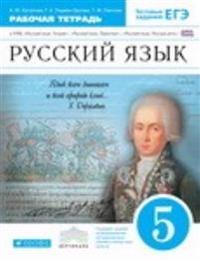 "Russkij jazyk. 5 klass. Rabochaja tetrad k UMK ""Ruskij jazyk. Teorija"", ""Russkij jazyk. Praktika"", ""Russkij jazyk. Russkaja rech"""