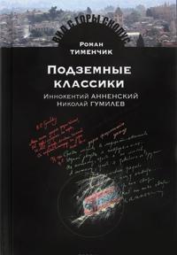 Podzemnye klassiki : Innokentij Annenskij, Nikolaj Gumilev